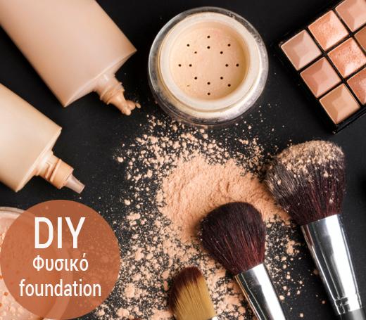 diy fusiko foundation