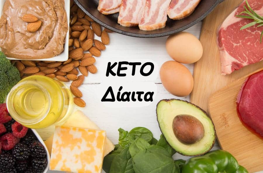 Κετο Δίαιτα