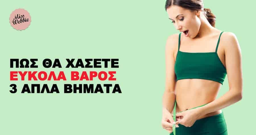 Πως θα χάσετε εύκολα βάρος